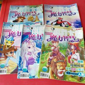 幽默大师魔力智慧2013/7、8、9、11、12期共5本合售