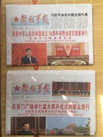 解放军报-建国七十周年阅兵专刊