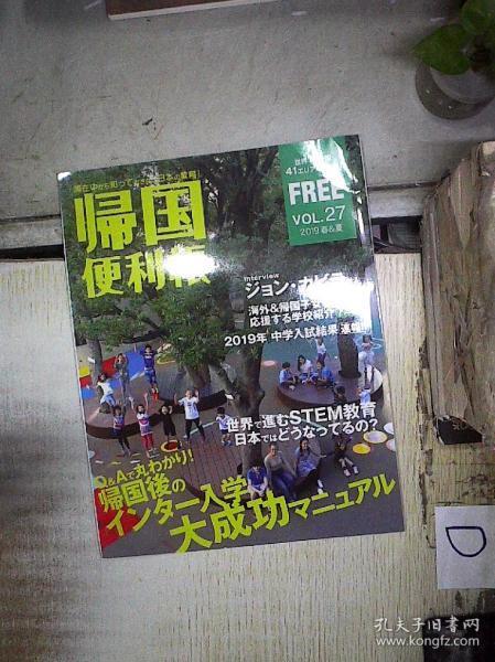 归国便利帐  VOL 27  2019春&夏(日文) 。