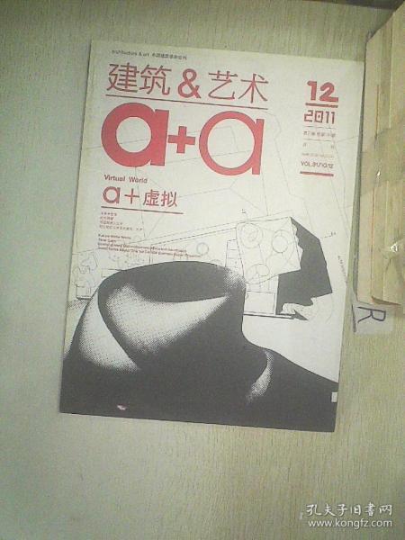 建筑艺术  2011  12