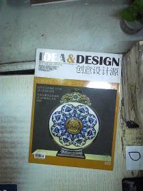 创意设计源  2017 6 。