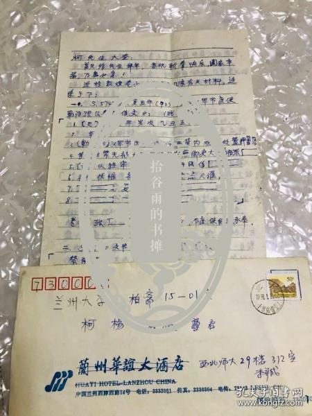 珍贵/李并成(着名敦煌学家)信札四页,内容极好,详细谈到在敦煌卷子中发现的材料
