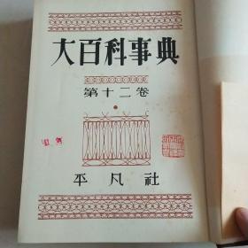 大百科事典【日文】第十二卷