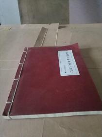 珍稀文献书目 2012