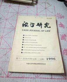 法学研究(期刊)1996年第4期