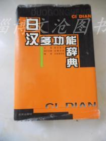 日汉多功能辞典(精装)