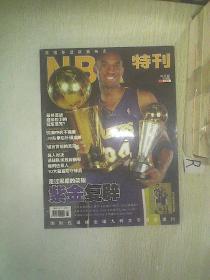 NBA特刊  2009  8