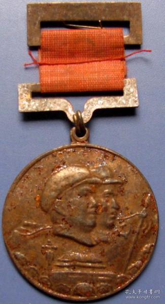 毛和林头像的部队铁质军功章(文革时期:1968.4.1.六二九七部队颁)--纪念章、奖章、军功章甩卖--实拍--按图发货--包真