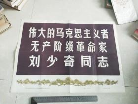 《伟大的马克思主义者无产阶级革命家刘少奇同志》老宣传画一张尺寸54/39.5厘米