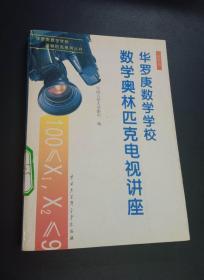 华罗庚数学学校数学奥林匹克电视讲座(初中部)