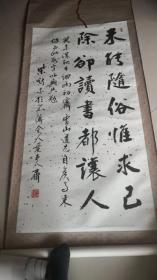 名人字画;柴建国书法一幅条幅卷轴装裱;未能随俗唯求己,除却读书都让人