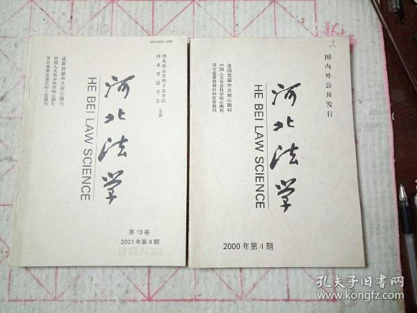 河北法学(期刊)2000年第4期,2001年第4期