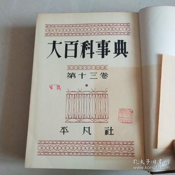 大百科事典【日文】第十三卷