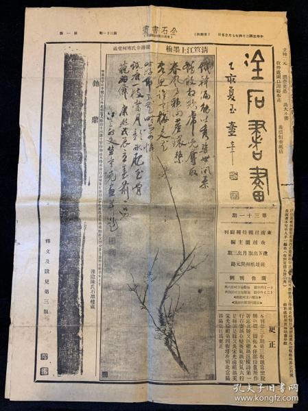 【铁牍精舍】【金石文献】 1935年刊《金石书画》报纸一份,39x27.5cm,《金石书画》是1934年至1937年《东南日报》出版的特种副刊,余绍宋主编。该刊旨在刊布传统金石书画作品以及相关的文献资料,共出版87期。全书体例依仿《故宫周刊》,采用图片与文字结合的方式收集了大量金石书画资料,如当时高氏梅王阁、乐只室、陈氏伏庐、杨氏丰华堂、俞氏香叶簃、王氏秋蘅池馆、陈氏石墨楼等着名藏家之精品均有收录