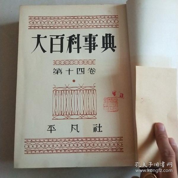 大百科事典【日文】第十四卷