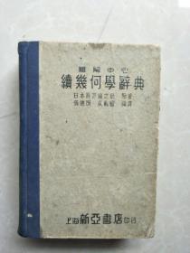 题解中心 续几何学辞典