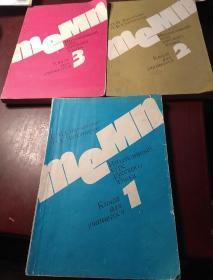 俄语强化教程 1、2、3   俄文版  大32开
