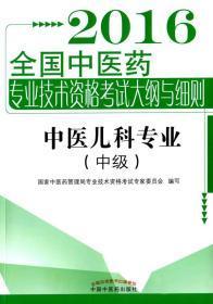 2016年全国中医药专业技术资格考试大纲与细则:中医儿科专业(中级)