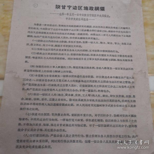 陕甘宁边区施政纲领  1941年5月1日