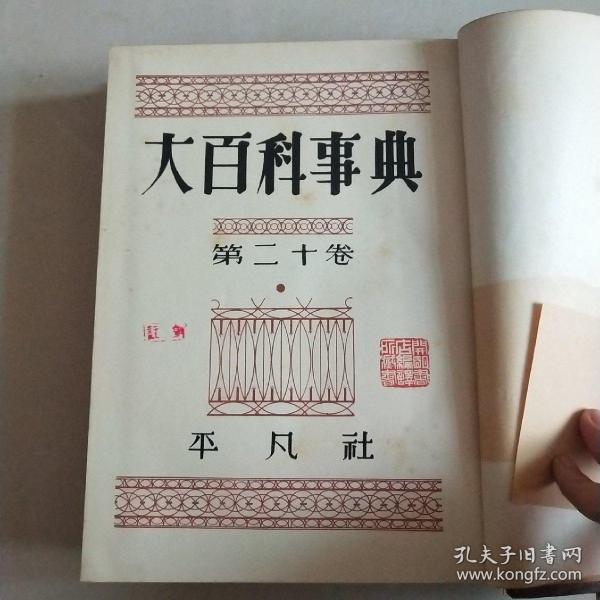 大百科事典【日文】第二十卷