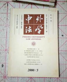 中外法学(期刊)2000年第5期