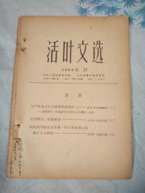 活叶文选1966.27