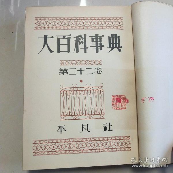 大百科事典【日文】第二十二卷