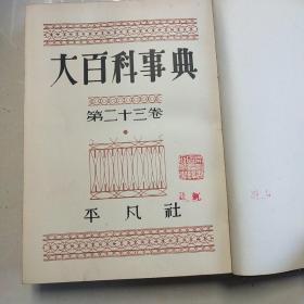大百科事典【日文】第二十三卷