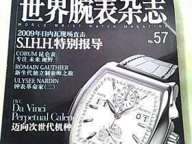 世界腕表杂志2009 No57