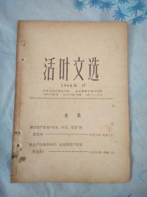 活叶文选1966.17
