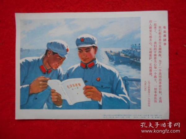 32开宣传画  毛主席语录 《为人民服务》