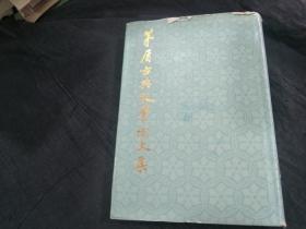 茅盾古典文學論文集 (32開精裝)1986年一版一印