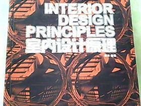 室内设计原理 隋洋 吉林美术出版社