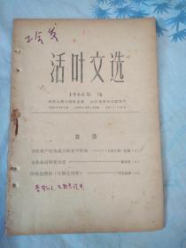 活叶文选1966.16