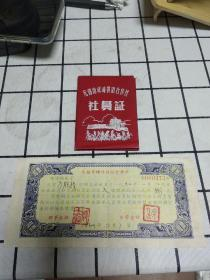 1964年印:无锡市山军嶂供销合作社社员证一本、无锡市山军嶂供销合作社股金证一张(两份合售)