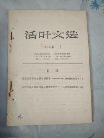 活叶文选1962.5(西藏的革命和尼赫鲁的哲学,从中印边界问题再论尼赫鲁的哲学)