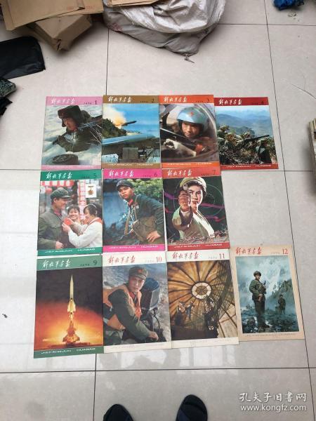 解放军画报:1979年1-12期全年(缺第8期)11本合售!馆藏(店内有1972年-1981年多全年!)