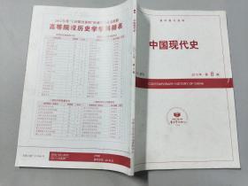 中国现代史月刊2013.8