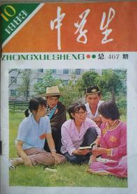 《中学生》1983年第十期、总407期