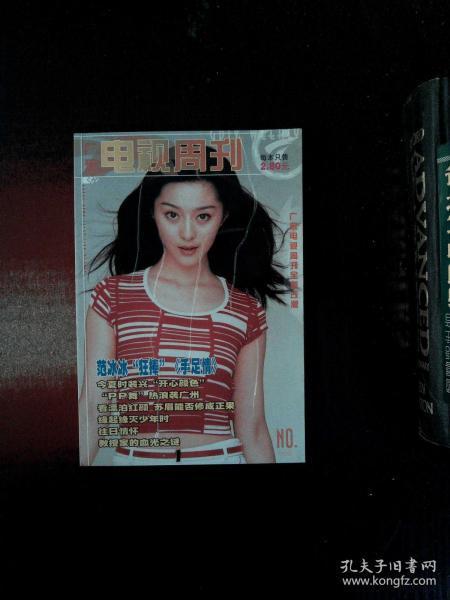广东电视周刊 660