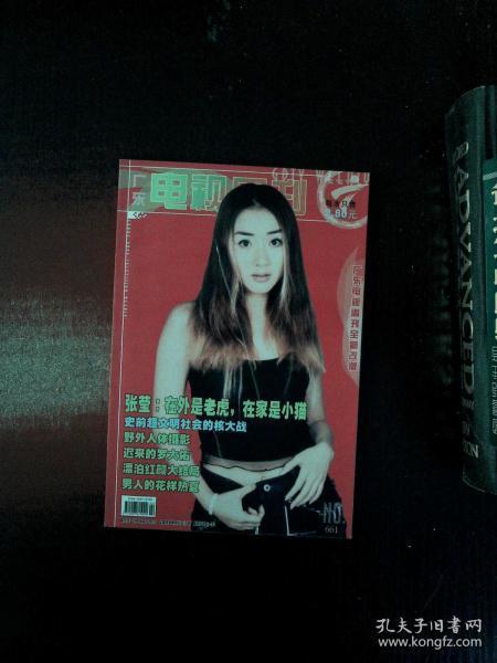 广东电视周刊 661