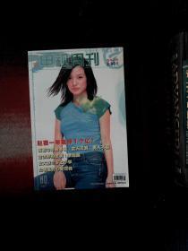广东电视周刊 667