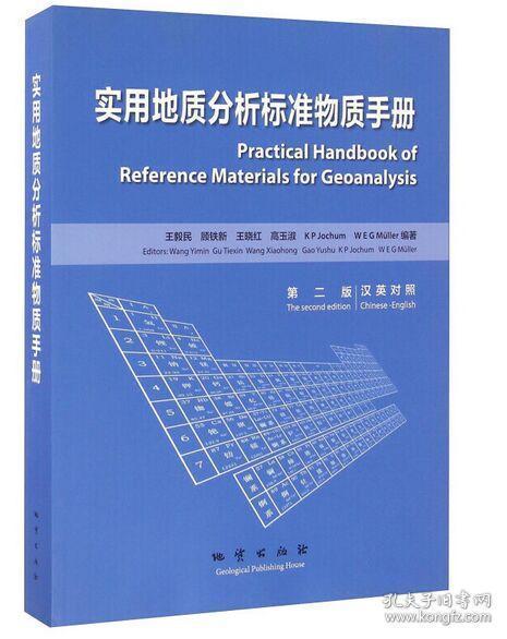 实用地质分析标准物质手册(第二版 汉英对照)