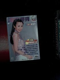 广东电视周刊 657