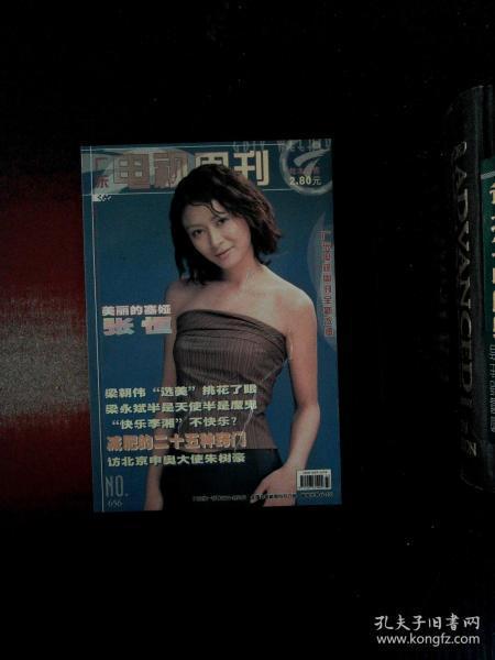 广东电视周刊 656