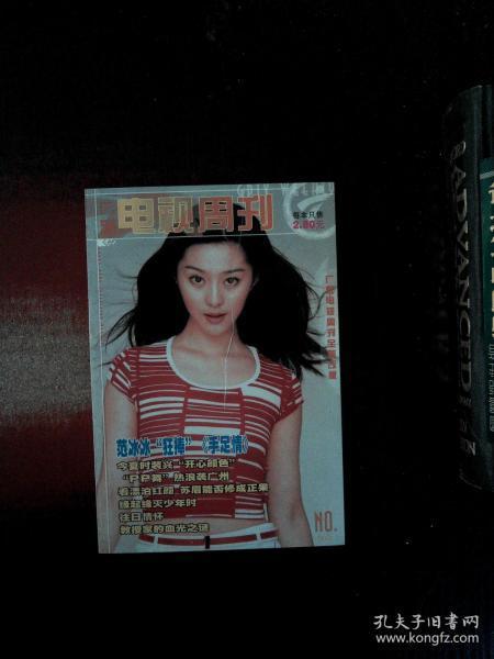 广东电视周刊 660.