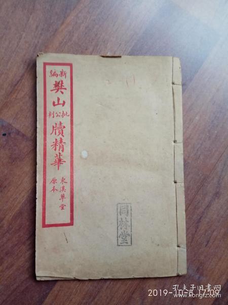 《新编樊山公牍精华》