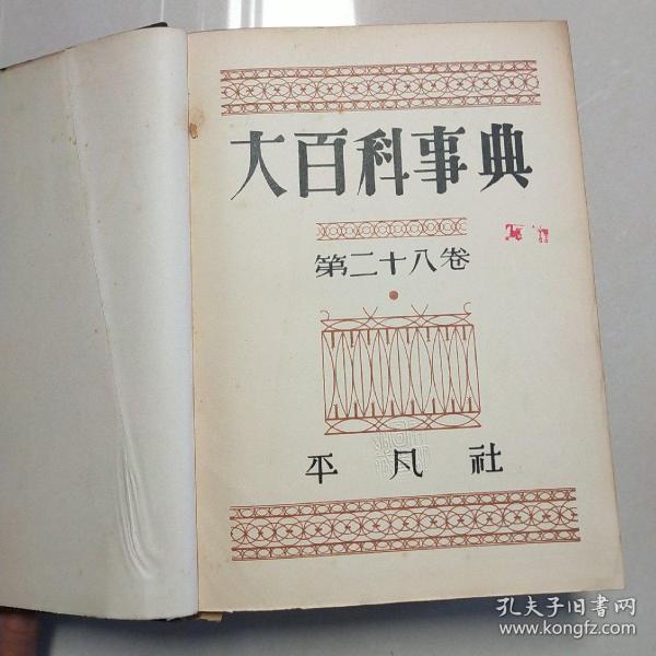 大百科事典【日文】第二十八卷【索引】