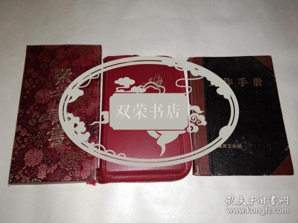 中国建筑设计研究院总工程师吴学敏的的《先进科技工作者》证书、笔记本等资料