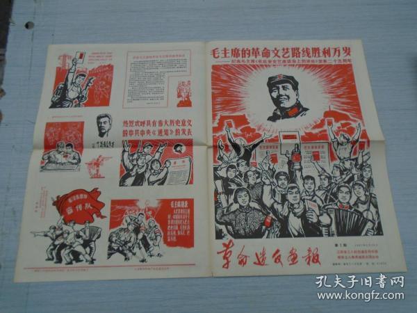 革命造反画报 第2期1967.5.28(本期共4版全 文革批判资料报纸,1张,原版正版 包真。详见书影)